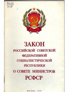Закон российской советской федеративной социалистической республики о совете министров РСФСР