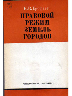 Книга Правовой режим земель городов по цене 640.00 р.