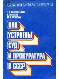 Как устроены суд и прокуратура в СССР.