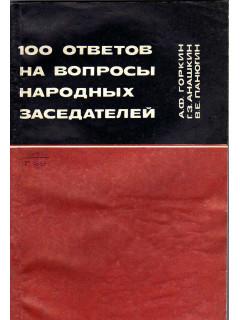 100 ответов на вопросы народных заседателей