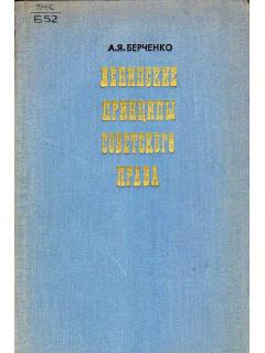 Ленинские принципы советского права