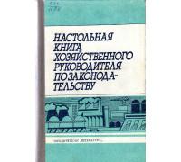 Настольная книга хозяйственного руководителя по законодательству.