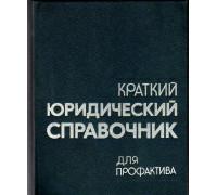 Краткий юридический справочник для профактива.