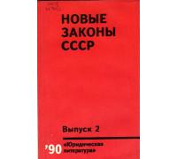 Новые законы СССР