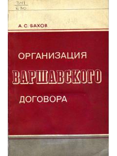 Организация Варшавского договора.