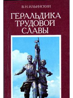 Геральдика трудовой славы.