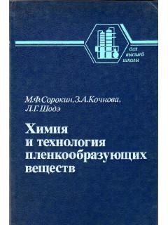 Химия и технология пленкообразующих веществ.