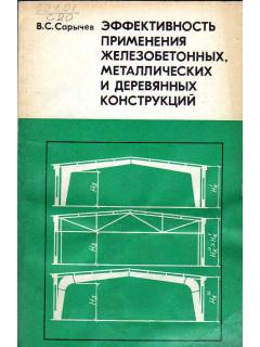 Книга Эффективность применения железобетонных, металлических и деревянных конструкций. по цене 320.00 р.