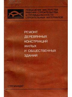 Книга Ремонт деревянных конструкций жилых и общественных зданий. по цене 270.00 р.