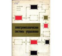 Электромеханические системы управления
