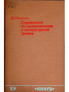Справочник по правописанию и литературной правке для работников печати.