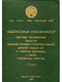 Общесоюзный классификатор. Том I. РСФСР