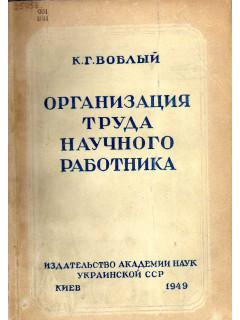 Организация труда научного работника.