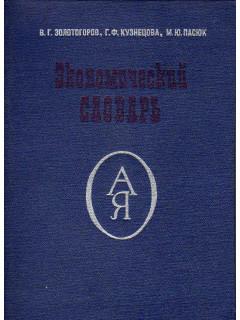 Экономический словарь.