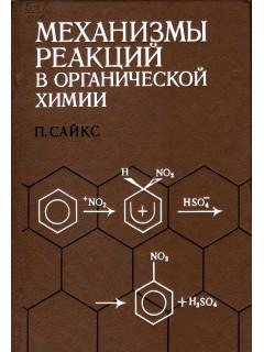 Механизмы реакций в органической химии