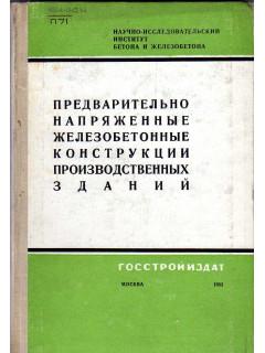 Книга Предварительно напряженные железобетонные конструкции производственных зданий. по цене 370.00 р.
