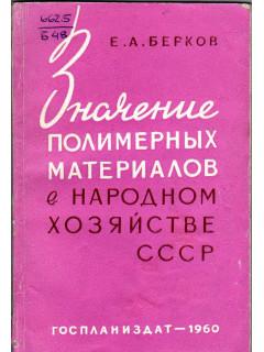 Значение полмерных материалов в народном хозяйстве СССР