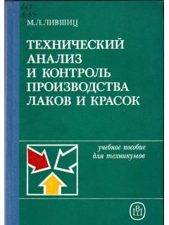 Книга Технический анализ и контроль производства лаков и красок