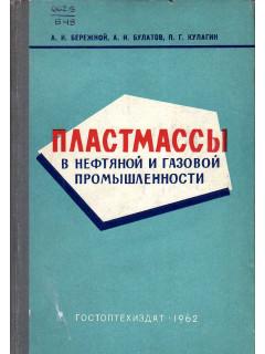 Книга Пластмассы в нефтяной и газовой промышленности.