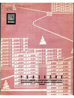 Указания по проектированию и изготовлению крупнопанельных междуэтажных перекрытий жилых и общественных зданий.