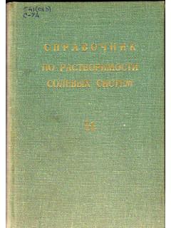 Справочник по растворимости солевых систем (в двух книгах).