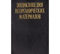 Энциклопедия неорганических материалов в двух томах.