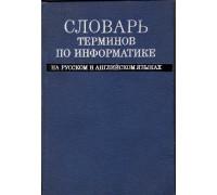 Словарь терминов по информатике на русском и английском языках.
