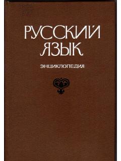 Русский язык. Энциклопедия.