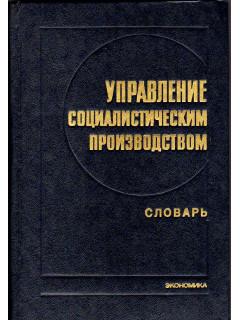 Управление социалистическим производством.Словарь.