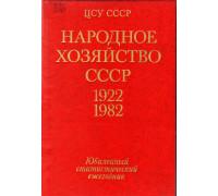 Народное хозяйство СССР 1922-1982г.