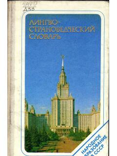 Лингвострановедческий словарь.