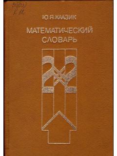 Математический словарь.