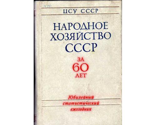 Народное хозяйство СССР за 60 лет.