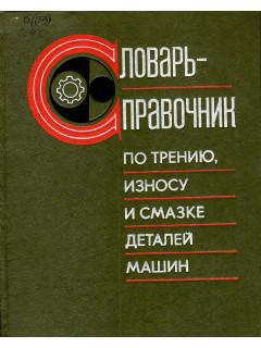Словарь-справочник по трению, износу и смазке деталей машин.