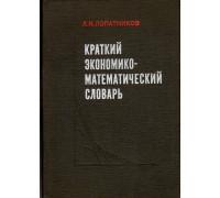 Краткий экономико-математический словарь.