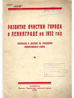 Развитие очистки города в Ленинграде на 1932