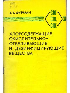 Книга Хлорсодержащие окислительно-отбеливающие и дезинфицирующие вещества. по цене 210.00 р.