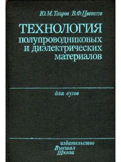 Книга Технология полупроводниковых и диэлектрических материалов. по цене 140.00 р.