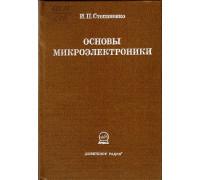 Основы микроэлектроники.