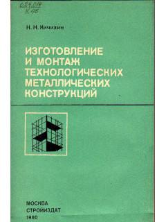 Изготовление и монтаж технологических металлических конструкций.