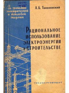 Рациональное использование электроэнергии в строительстве