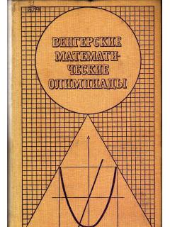 Книга Венгерские математические олимпиады. по цене 160.00 р.