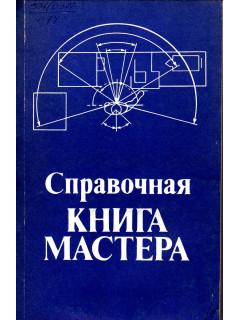 Справочная книга мастера.