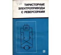 Тиристорные электроприводы с реверсорами.