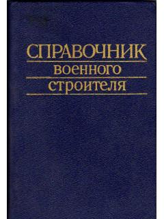 Справочник военного строителя.