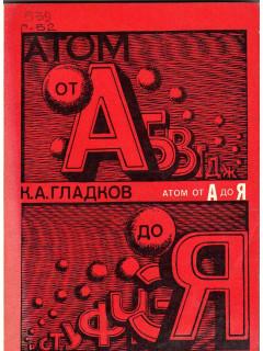 Книга Атом от А до Я. по цене 90.00 р.