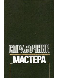Справочник мастера.