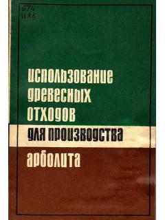 Использование древесных отходов для производства арболита.