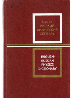 Англо-русский физический словарь.