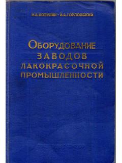 Книга Оборудование заводов лакокрасочной промышленности по цене 430.00 р.